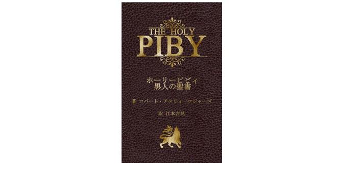 ホーリーピビィ:黒人の聖書